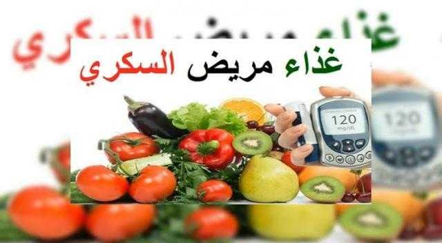 الغذاء المناسب لمرضى السكري